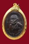 เหรียญ ราชาฤกษ์  หลวงปู่สี