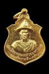 เหรียญสมเด็จพระนเรศวรหลังสมเด็จพระเอกาทศรถปี2517ทองคำ