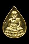 เหรียญหยดน้ำหลวงปู่ทวดรุ่นทุลเกล้าปี2530เนื้อทองคำ