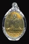 เหรียญ หน้าเสือหลวงพ่อสุด สภาพแชมป์