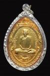 เหรียญเสือหมอบ หลวงพ่อสุด วัดกาหลง ปี19 เนื้อกะไหล่ทอง พิมพ์นิยม(จีวรแล็บ)