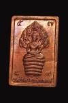 เหรียญแสตมป์ จตุคาม ปี 32 บ.ทองคำ
