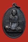 เหรียญหลวงพ่อผาง รุ่นแรกบล็อกคงเค ปี2512