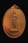 เหรียญพระยาพิชัยดาบหัก จ.อุตรดิตถ์ ปี2513