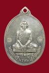 เหรียญไตรมาส หลวงพ่อแพ เนื้อเงิน วัดพิกุลทอง ปี2512