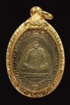 เหรียญหลวงพ่อเอม วัดคลองโป่ง จ.สุโขทัย รุ่นแรก ปี2482