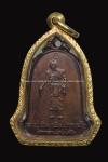 เหรียญระฆัง หลวงปู่เพิ่ม ถือไม้เท้า วัดกลางบางแก้ว