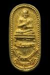 เหรียญ สมเด็จโต รัชกาลที่ 5 กองทัพบก ธ.ทหารไทย สร้างปี 37