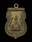 เหรียญเสมา หลวงพ่อโสธร ปี2509