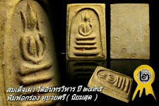 สมเด็จเผ่า วัดอินทรวิหาร ปี ๒๔๙๕ พิมพ์อกร่อง หูบายศรี