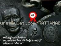 เหรียญรุ่นแรก ปี ๒๕๐๓ หลวงพ่อแดง วัดเขาบันไดอิฐ จ.เพชรบุรี