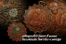 เหรียญกงจักร รุ่นแรก ปี ๒๔๘๖ ลพ.แช่ม วัดตาก้อง จ.นครปฐม