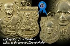 เหรียญเสมา หลวงพ่อทวด หลัง อ.ทิม รุ่น ๓ ปี ๒๕๐๔