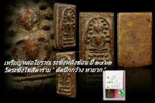 เหรียญหล่อโบราณ ระฆังหลังฆ้อน ปี ๒๔๖๒ วัดระฆังโฆสิตาราม  ดีกรีที่ ๓ งานสมาคม ที่ จ.พิษณุโลก