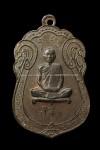 เหรียญหลวงปู่โต๊ะ ปี2517 เนื้อนวะ องค์ที่ 2